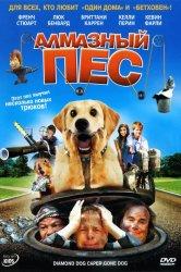 Смотреть Алмазный пес онлайн в HD качестве