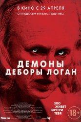 Смотреть Демоны Деборы Логан онлайн в HD качестве