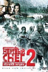 Смотреть Операция «Мертвый снег 2»: Первая кровь онлайн в HD качестве