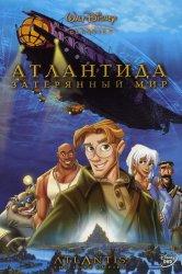 Смотреть Атлантида: Затерянный мир онлайн в HD качестве