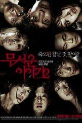 Смотреть Истории ужасов 2 онлайн в HD качестве