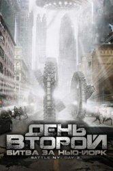 Смотреть День второй: Битва за Нью-Йорк онлайн в HD качестве