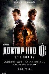 Смотреть День Доктора онлайн в HD качестве 720p