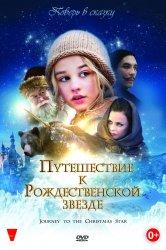Смотреть Путешествие к Рождественской звезде онлайн в HD качестве 720p