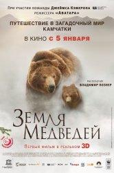 Смотреть Земля медведей онлайн в HD качестве