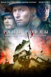 Смотреть Раны войны онлайн в HD качестве