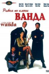 Смотреть Рыбка по имени Ванда онлайн в HD качестве