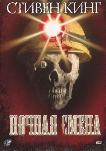 Смотреть Ночная смена / Смена кладбища онлайн в HD качестве 720p