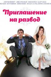 Смотреть Приглашение к разводу онлайн в HD качестве