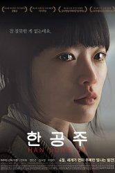 Смотреть Хан Гонг-Чжу онлайн в HD качестве