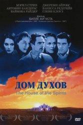 Смотреть Дом духов онлайн в HD качестве