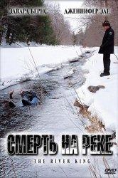 Смотреть Смерть на реке онлайн в HD качестве
