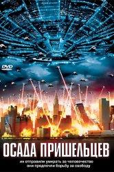 Смотреть Осада пришельцев онлайн в HD качестве