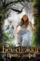 Смотреть Белоснежка и принц эльфов онлайн в HD качестве