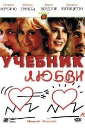 Смотреть Учебник любви онлайн в HD качестве