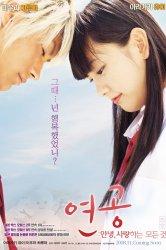 Смотреть Небо любви онлайн в HD качестве 720p