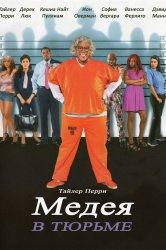 Смотреть Мэдея в тюрьме онлайн в HD качестве