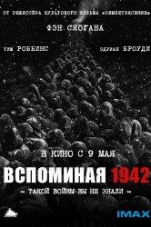 Смотреть Вспоминая 1942 онлайн в HD качестве