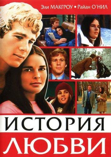 Смотреть История любви онлайн в HD качестве 720p