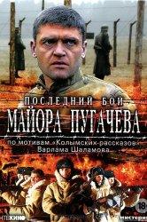 Смотреть Последний бой майора Пугачева онлайн в HD качестве