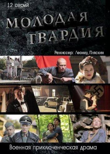 Смотреть Молодая гвардия онлайн в HD качестве 720p