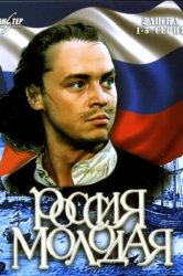 Смотреть Россия молодая онлайн в HD качестве