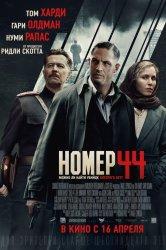 Смотреть Номер 44 онлайн в HD качестве