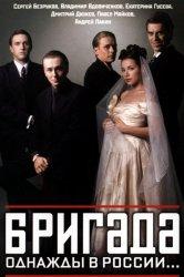Смотреть Бригада онлайн в HD качестве 720p