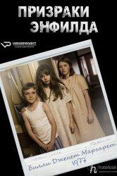 Смотреть Призраки Энфилда онлайн в HD качестве