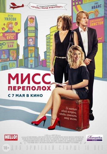 Смотреть Мисс Переполох онлайн в HD качестве 720p