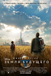 Смотреть Земля будущего онлайн в HD качестве