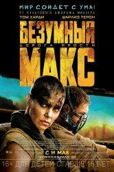 Смотреть Безумный Макс: Дорога ярости онлайн в HD качестве 720p