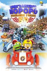 Смотреть Пингвинёнок Пороро: Большие гонки онлайн в HD качестве
