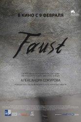 Смотреть Фауст онлайн в HD качестве