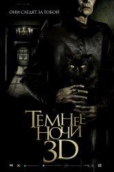 Смотреть Темнее ночи онлайн в HD качестве