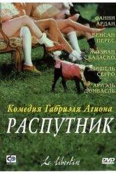 Смотреть Распутник онлайн в HD качестве 720p