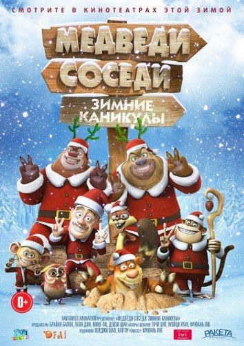 Смотреть Медведи-соседи: Зимние каникулы онлайн в HD качестве 720p