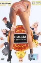Смотреть Пицца с доставкой онлайн в HD качестве