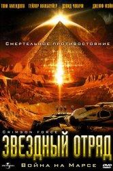 Смотреть Звездный отряд: Война на Марсе онлайн в HD качестве
