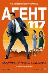 Смотреть Агент 117 онлайн в HD качестве