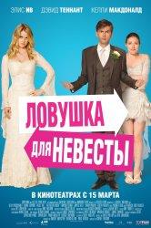 Смотреть Ловушка для невесты онлайн в HD качестве