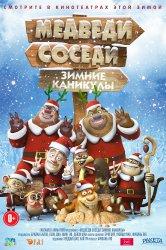 Смотреть Медведи-соседи: Зимние каникулы онлайн в HD качестве