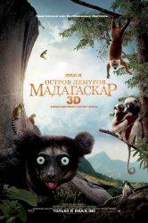 Смотреть Остров лемуров: Мадагаскар онлайн в HD качестве