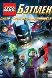 Смотреть LEGO. Бэтмен: Супер-герои DC объединяются онлайн в HD качестве
