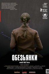 Смотреть Обезьянки онлайн в HD качестве 720p