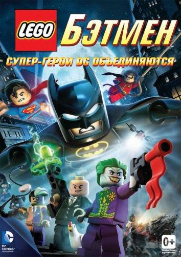 Смотреть LEGO. Бэтмен: Супер-герои DC объединяются онлайн в HD качестве 720p