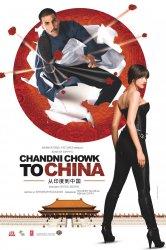 Смотреть С Чандни Чоука в Китай онлайн в HD качестве