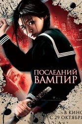 Смотреть Последний вампир онлайн в HD качестве