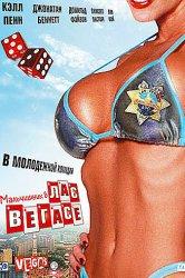 Смотреть Мальчишник в Лас-Вегасе онлайн в HD качестве