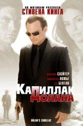Смотреть «Кадиллак» Долана онлайн в HD качестве